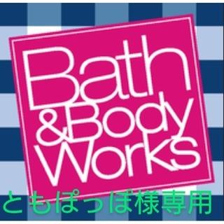 バスアンドボディーワークス(Bath & Body Works)のともぽっぽ様専用(その他)