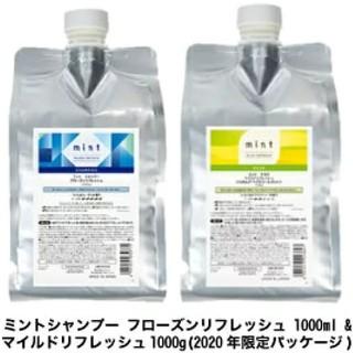 アリミノ(ARIMINO)の2020 アリミノ ミント シャンプー マスク 1000セット(シャンプー/コンディショナーセット)
