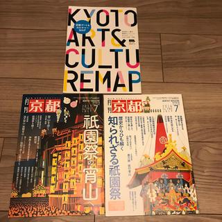 京都ア-ト&カルチャ-MAP+月刊京都 祇園祭 3点セット(地図/旅行ガイド)