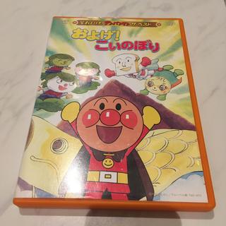 アンパンマン - それいけ!アンパンマン ザ・ベスト およげ!こいのぼり DVD