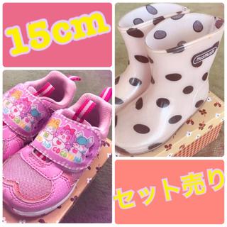 バンダイ(BANDAI)の15 cm 2足セット スニーカー 靴 長靴 女子 女の子(長靴/レインシューズ)