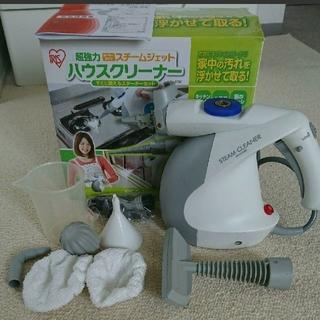 アイリスオーヤマ(アイリスオーヤマ)のスチームクリーナー ハンディタイプ(掃除機)