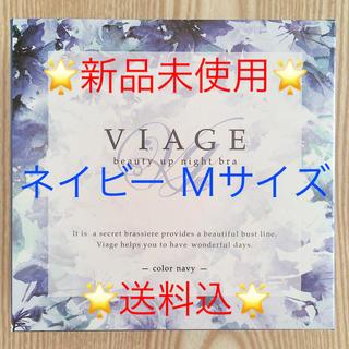 ヴィアージュナイトブラ M ネイビー【即日発送!】(ブラ)