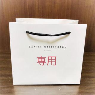 ダニエルウェリントン(Daniel Wellington)の専用(腕時計(アナログ))