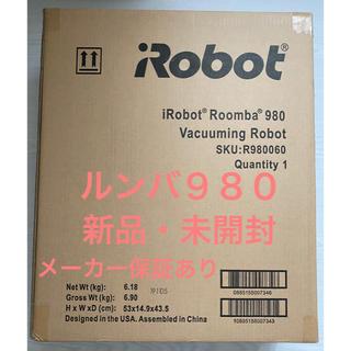 アイロボット(iRobot)のiROBOT ルンバ980(掃除機)