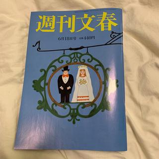 ブンゲイシュンジュウ(文藝春秋)の週刊文春 6月18日号 美品(文芸)