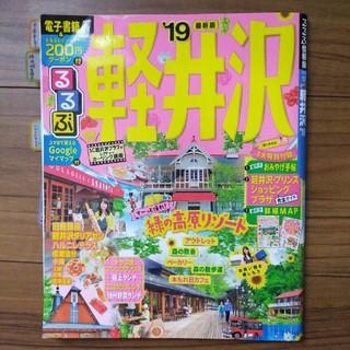 るるぶ軽井沢 '19(地図/旅行ガイド)