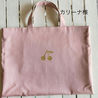 カリーナ様☆くすみピンク×さくらんぼワッペンレッスンバッグ確認ページ(バッグ/レッスンバッグ)