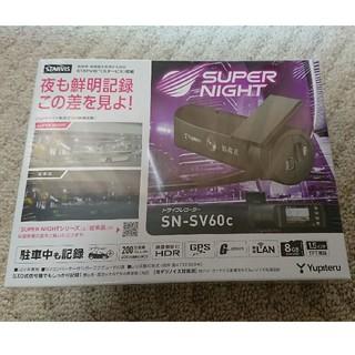 ユピテル(Yupiteru)の新品 未開封 ユピテル ドライブレコーダー SN-SV60c(車内アクセサリ)