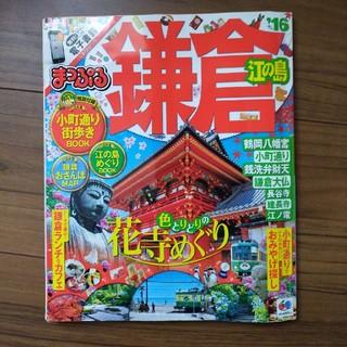 まっぷる 鎌倉 江の島 '16(地図/旅行ガイド)