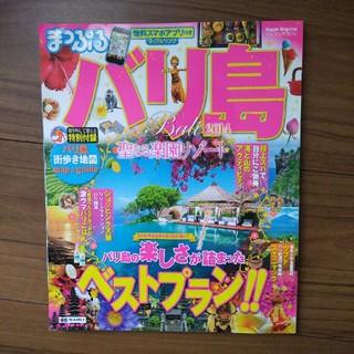 バリ島 2014(地図/旅行ガイド)
