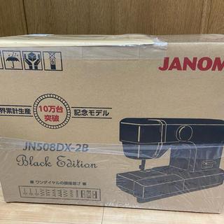 ミシン本体 ジャノメJN508DX-2B 【新品未使用品】 3年保証付き(その他)
