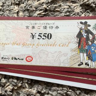 リンガーハット 株主優待券 6,600円分(550円×12枚) (レストラン/食事券)
