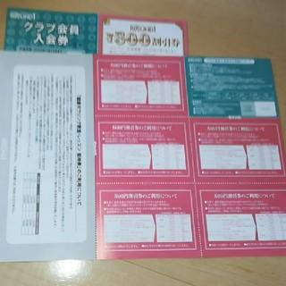 ラウンドワン株主優待セット2名義分(5000円分)(ボウリング場)