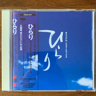 CD TVサントラ/ひらり(テレビドラマサントラ)