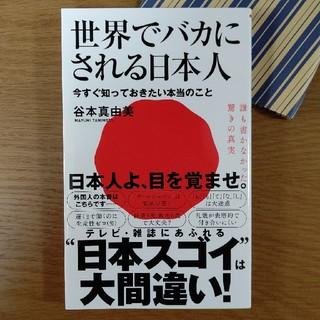 世界でバカにされる日本人 今すぐ知っておきたい本当のこと(文学/小説)