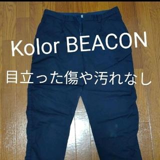 カラー(kolor)のKolor  BEACON パンツ  濃紺(ワークパンツ/カーゴパンツ)