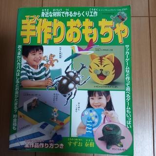 手作りおもちゃ 身近な材料で作るからくり工作(趣味/スポーツ/実用)