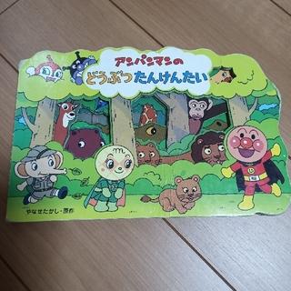 アンパンマンのどうぶつたんけんたい(絵本/児童書)
