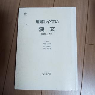 理解しやすい漢文(語学/参考書)