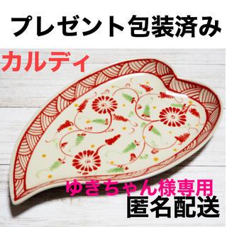 カルディ(KALDI)のKALDI【ゆきちゃん様専用】 カルディ バッチャン焼き皿(リーフ型)(食器)