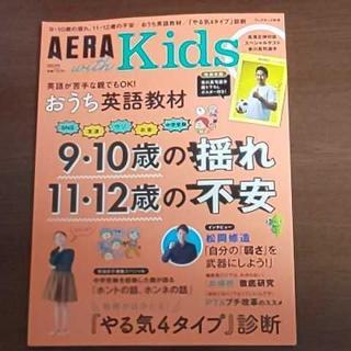 【絶版★美品】AERA with KIDS 2018年秋; 9・10歳の揺れ(専門誌)