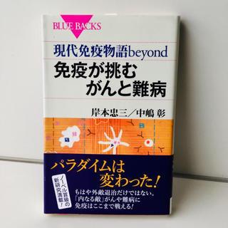 コウダンシャ(講談社)の免疫が挑むがんと難病(健康/医学)