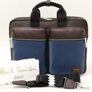 Paul Smith - 新品ポールスミスナイロン2Wayビジネスバッグ定価43200円PS504-71