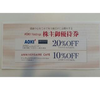 オリヒカ(ORIHICA)のAOKI株主優待 アオキ オリヒカ 20%割引券(ショッピング)