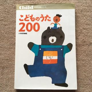こどものうた200 続こどものうた2冊(童謡/子どもの歌)