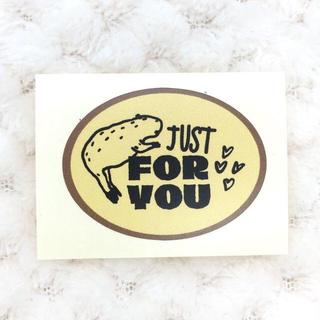 カピバラのギフトシール 楕円イエロー 「JUST FOR YOU」8枚(カード/レター/ラッピング)
