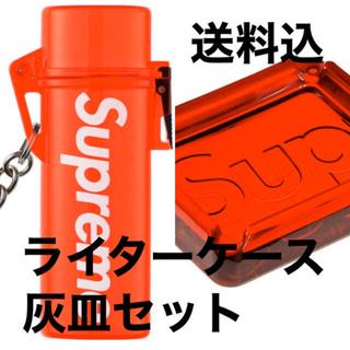 シュプリーム(Supreme)のsupreme Lighter Case Keychain & Ashtray (タバコグッズ)