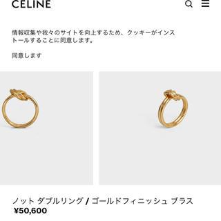 セリーヌ(celine)のセリーヌ指輪リングCELINE(リング(指輪))