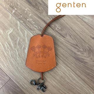 ゲンテン(genten)のgenten ゲンテン  15周年記念 限定 キーホルダー(キーホルダー)
