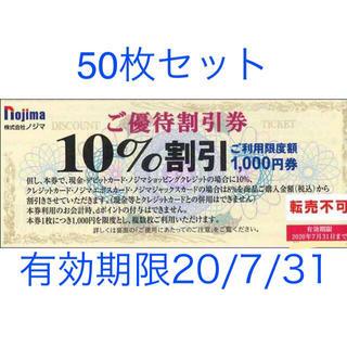 ノジマ 株主優待 50枚(ショッピング)