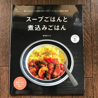エイシュッパンシャ(エイ出版社)のス-プごはんと煮込みごはん(料理/グルメ)