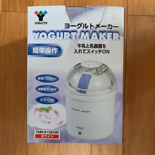 ヤマゼン(山善)のヨーグルトメーカー  YAMAZEN(調理道具/製菓道具)