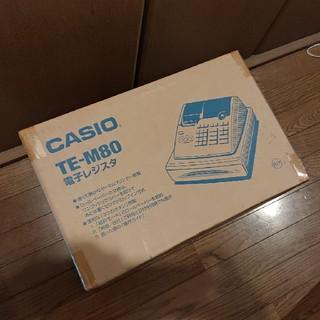 カシオ(CASIO)のカシオ TE-M80 電子レジスター 未使用未開封(店舗用品)