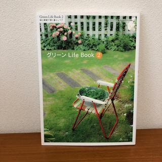 シュフトセイカツシャ(主婦と生活社)のグリ-ンLife Book 2 緑と雑貨で輝く暮らし 私のカントリー別冊(趣味/スポーツ/実用)