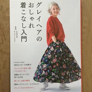 アサヒシンブンシュッパン(朝日新聞出版)のグレイヘアのおしゃれ着こなし入門(ファッション/美容)