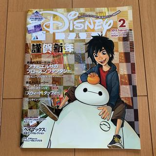 コウダンシャ(講談社)のDisney FAN (ディズニーファン) 2015年 02月号(絵本/児童書)