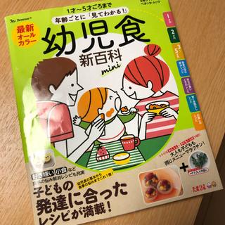 コウダンシャ(講談社)の幼児食新百科(住まい/暮らし/子育て)