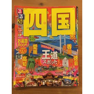 るるぶ四国('16)(地図/旅行ガイド)