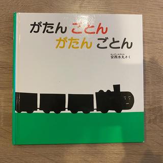 がたん ごとん がたん ごとん 絵本(絵本/児童書)