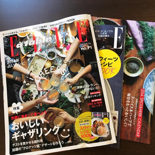 ELLE(エル)のElle a table (エル・ア・ターブル) 2014年 01月号 エンタメ/ホビーの雑誌(料理/グルメ)の商品写真