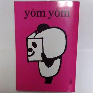 yom yom(ヨムヨム)2008/3月号(文芸)