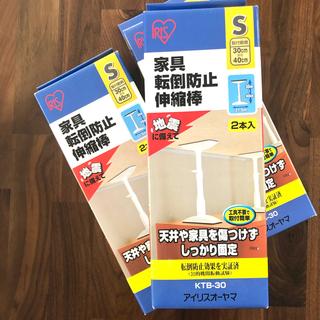 アイリスオーヤマ(アイリスオーヤマ)のアイリスオーヤマ 家具転倒防止伸縮棒 S 3個セット(防災関連グッズ)