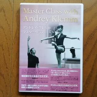 チャコット(CHACOTT)のアンドレイ・クレムのマスタークラス DVD(趣味/実用)