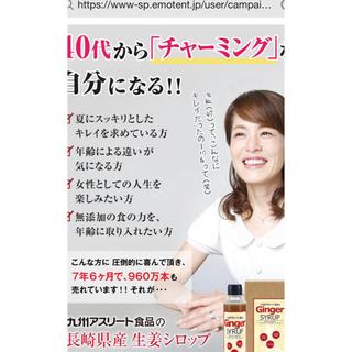 九州アスリート食品ジンジャーシロップ3本セット(ダイエット食品)
