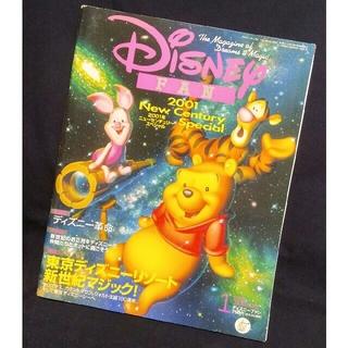 ディズニー(Disney)のDisney FAN 2001年1月号(ニュース/総合)